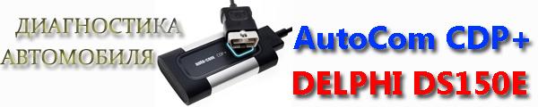 купить AutoCom CDP+ Logo